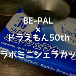 【ミニシェラカップ 】ドラえもんが可愛い! それだけで買ってしまったBE-PAL (ビーパル) 2021年 6月号