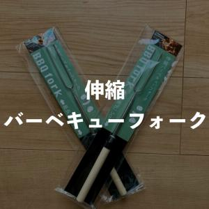 【伸縮バーベキューフォーク】100円ショップCan☆Do(キャンドゥ)で見つけたよ