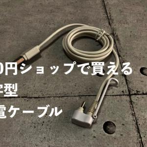 【圧倒的持ちやすさ?】スタンド付きで邪魔にならない、U字型充電ケーブルって便利かも