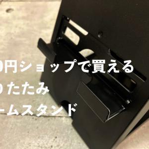 【折りたたみ式コンパクトスタンド】充電しながら使える! 100均で買えるニンテンドースイッチ用スタンドが意外と良かった