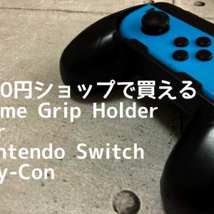 【ゲームグリップカバー】グリップ力アップ! 100均で買えるニンテンドースイッチコントローラー用カバー