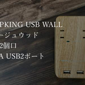 【Fargo USB WALL 】コンセントに直挿しできる電源タップを使えば充電スペースがスッキリ<PR>