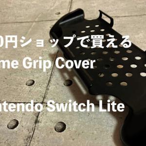 【ゲームグリップカバー】グリップ力アップ! 100均で買えるニンテンドースイッチ用カバー