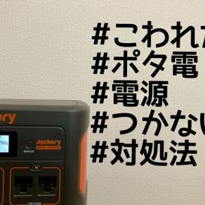 【Jackery(ジャクリ) ポータブル電源に充電トラブル】突然の故障!? 改善・解決のために押さえておきたいポイントまとめ