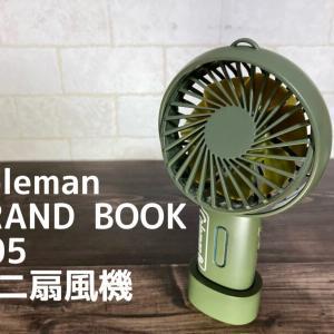 【Coleman BRAND BOOK #05 ミニ扇風機】コンパクトだけどパワフルな扇風機が思ったよりもイイ!!