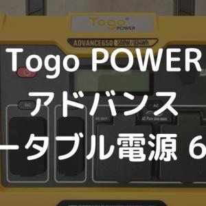 【TOGO POWER ADVANCE 650】ポップなカラーリングのコンパクトポータブル電源をレビュー<PR>