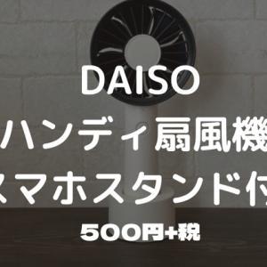 【ハンディ扇風機 スマホスタンド付】ダイソー500円家電シリーズ、インテリアに馴染みやすい卓上扇風機レビュー