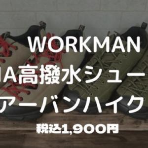 【DIA高撥水シューズ アーバンハイク】ワークマン2021秋冬シューズをレビュー