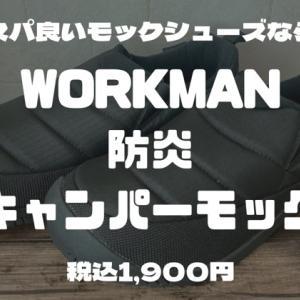 【防炎キャンパーモック】火の粉に強いワークマンモックシューズをレビュー! 秋冬に使えて1,900円とコスパ良し