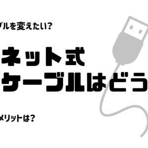 【マグネット充電ケーブル】挿す手間が省けて便利! 家中のケーブルを交換したくなるけれども