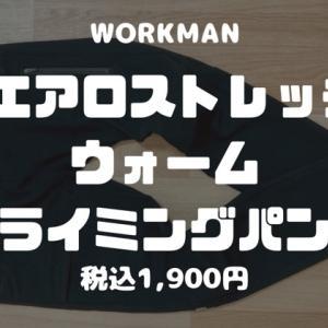 【エアロストレッチ ウォームクライミングパンツ】ワークマン大ヒットの定番パンツをレビュー! 裏起毛で暖かくビョンビョン伸びるのに税込1,900円