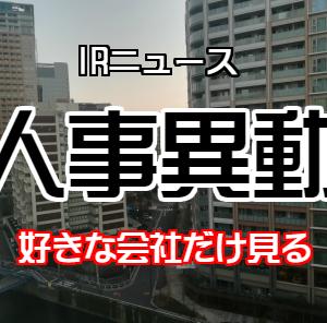 [人事][9143]SGホールディングス株式会社2020/06/12付