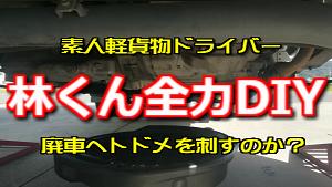 CARRY/キャリィトラック/EBD-DA16T エアクリーナー交換したよCar Air Filter new for old