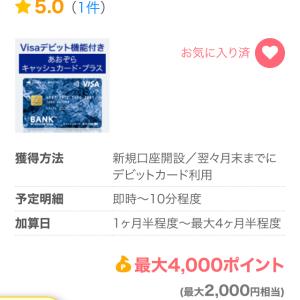 金利0.2%あおぞら銀行BANK支店開設!!