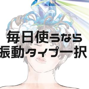 毎日使うなら振動タイプの頭皮マッサージ器がいいと思う