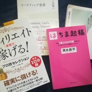 最近読んだ本「マーケティング参謀:土居健人」