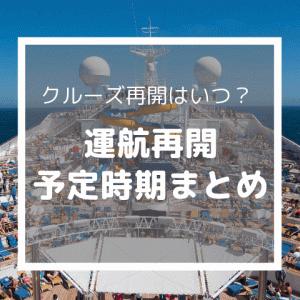 【5/15現在】新型コロナウイウス影響による各クルーズ船の中止期間・運航再開の時期
