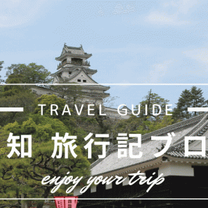 【高知 旅行記ブログ】高知市内の定番観光スポットを半日で巡る旅