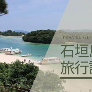 【石垣島 旅行記ブログ】石垣島おすすめ観光スポットを半日で巡る旅
