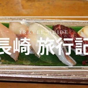 長崎観光おすすめコースを半日で巡る旅【長崎 旅行記ブログ】