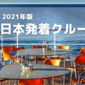 外国船で巡る日本発着クルーズ 【2021年版】 カジュアルからラグジュアリー船までクルーズ一覧