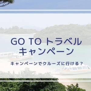 Go To トラベルキャンペーンでお得に旅行へ【Go To トラベルキャンペーンの時期や対象などを解説】