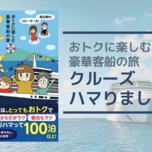 【クルーズ関連書籍】クルーズハマりました!|くぼ こまき