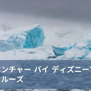 アドベンチャー・バイ・ディズニー(Adventures by Disney)で行く南極クルーズ