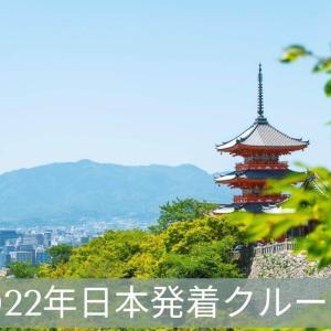 【2022年版】外国船で巡る日本発着クルーズまとめ 格安クルーズから超豪華クルーズまで