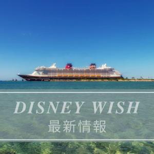 ディズニー・ウィッシュの処女航海日が決定 新造船ディズニー・ウィッシュの最新情報