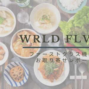 【ワールドフレーバーの機内食の実食レビュー】本場のシェフが調理するファーストクラス機内食通販