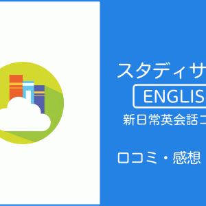 スタディサプリENGLISH(英語)新日常英会話コースの口コミ・感想・評判まとめ