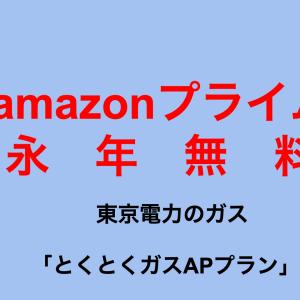 amazonプライムの年会費が永年無料!東京電力とくとくガスAPプランがすごい