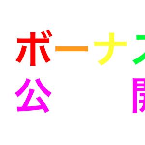 【丸の内OL3年目のリアル】夏のボーナスを赤裸々に公開!!【炎上必至】