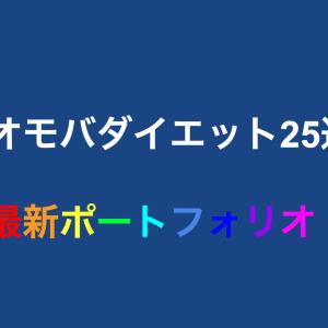 【ネオモバダイエット24&25週目】最新のポートフォリオ