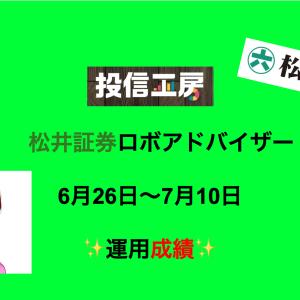 松井証券ロボアドバイザー「投信工房」運用成績を発表【2020/07/10まで】