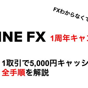 【LINE FX キャンペーン】小学生でもわかる!5,000円ゲットの手順【動画付き】