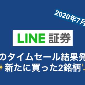 LINE証券 新たに買った2銘柄&株のタイムセールの結果発表【最新ポートフォリオ】