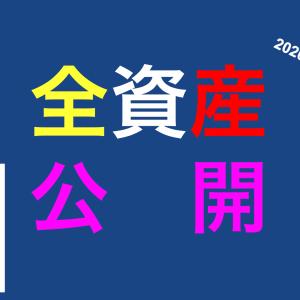 【7月31日〆】丸の内OL3年目の全資産公開