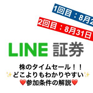 【8月は2回も開催!】LINE証券「株のタイムセール」参加条件を超丁寧に解説!