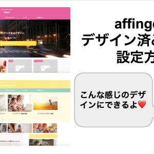 「affinger5」デザイン済みデータの使い方&設定方法【初心者にもわかりやすく】