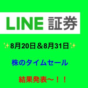 【LINE証券】株のタイムセールに参加した感想&レビュー【8月20日・8月31日】