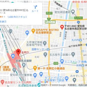 ブログに【Google マップ を載せたい!】表示させる方法を詳しく紹介!