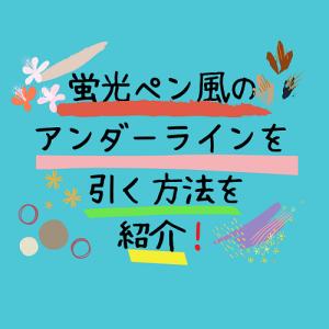 はてなブログ【蛍光ペン風のアンダーラインを引く】カスタマイズを紹介!