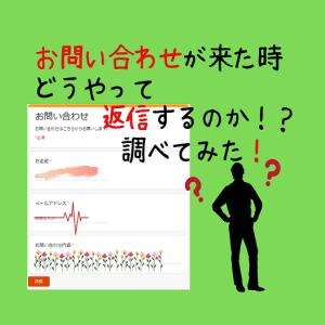 【お問い合わせGoogleフォーム】の返信ってどうやるのか調べてみた!