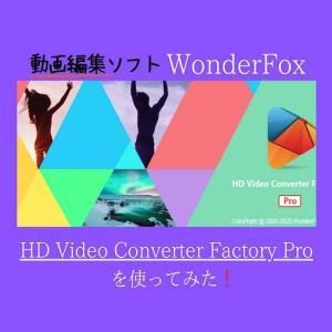 多機能な動画編集ソフト【WonderFox HD Video Converter Factory Pro】を使ってみた!