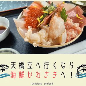 【天橋立】観光に行くなら宮津の【海鮮かわさきで】海鮮丼がお勧め!