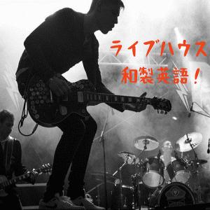 ライブハウスは和製英語!?英語では何て言うの?