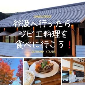 岐阜県、谷汲山 華厳寺へ行ったら【ジビエ料理】を【里山きさら】で食べよう!