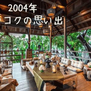 2004年のバンコクの思い出を振り返る〜チャトチャ・ペニンシュラ・マンボ編〜